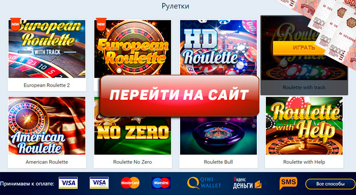 Онлайн рулетка на деньги украина