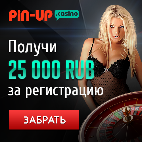 Pin up casino играть
