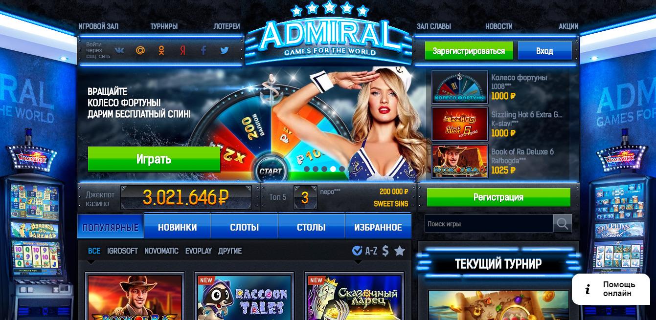 Игровые автоматы играть бесплатно без регистрации планета 777 казино твист вход