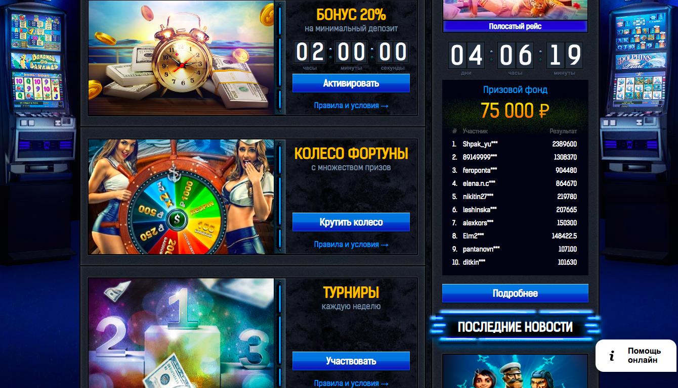 игровой автомат белгород