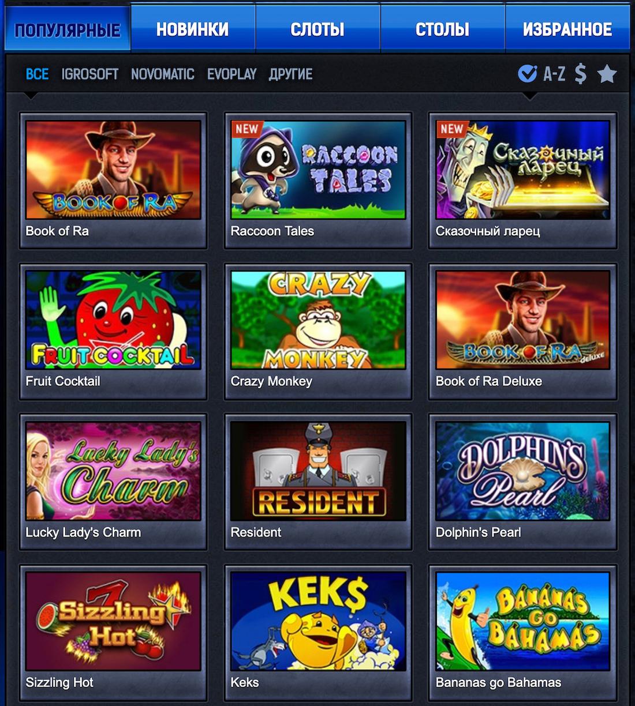 Играть игровые автоматы бесплатно без смс без регистрации онлайн игры казино игровой автомат