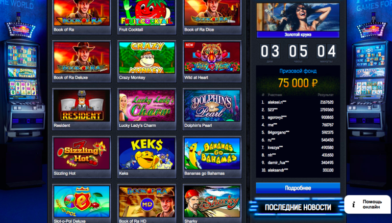 Бесплатно игровые автоматы симуляторы игровые автоматы на деньги мобильная версия эльдорадо