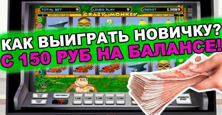 Как наебать интернет игровые автоматы бесплатно