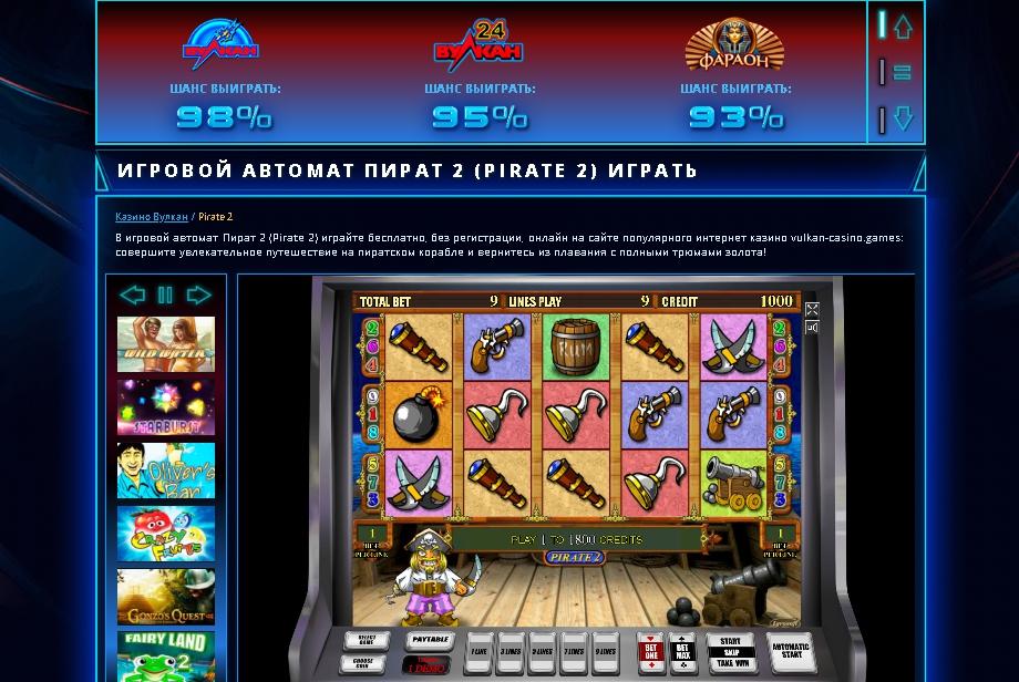 Игровые автоматы в самаре