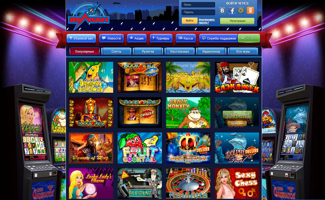 Как найти в реестре казино вулкан казино в москве в 90-х