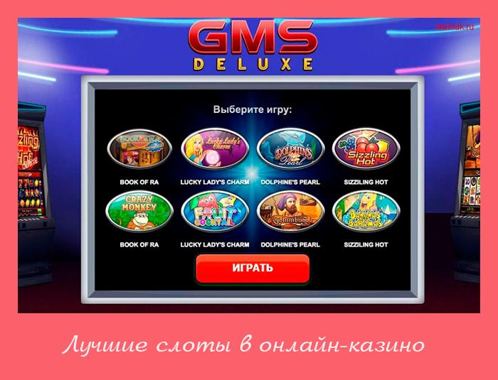 Гудвин игровые автоматы иркутск